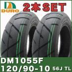 2本セット  YAMAHA VOx50 VOxデラックス タイヤセット DURO製タイヤ DM1055F 120/90-10 56JTL
