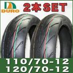 2本セット  DM1107A  110/70-12,120/70-12 グランドアクシス 100/シグナスx/SR 125前後タイヤセット ダンロップOEM DURO製タイヤ