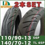 [2本セット] マジェスティ250 SG20J 4D9 マジェスティタイヤ前後セット DURO製タイヤ DM1060 110/90-13 56P・DM1017 140/70-12 65P