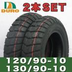 (HF903) 120/90-10・130/90-10 ZOOMER/BW'S100 前後セット ダンロップOEM DURO製 フロント リア タイヤ