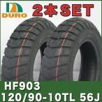 予約12/21頃出荷 2本SET  120/90-10 HF903  ダンロップ OEM VOx50 VOxデラックス用 タイヤ 前後セット DURO製 ボックス
