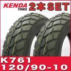 2本  純正採用 ヤマハ VOx50 前後タイヤ K761 120/90-10 YAMAHA VOx xF50 VOx xF50D リアタイヤ フロントタイヤ