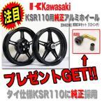 プレゼント KSR110用 純正アルミホイール ENKEI製 前後2本セット ブラック(12インチ)【KSR110】