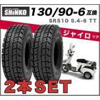 【あすつく対応】[2本SET] 130/90-6 互換 SHINKO製 SR510 5.4-6 チューブタイプ  タイヤ ホンダ HONDA 2サイクル ジャイロ リアタイヤ 後輪タイヤ 6インチ