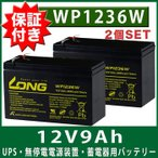 2個SET  保証付 Smart-UPS 蓄電器用バッテリー完全密封型鉛蓄電池 12V9Ah  WP1236W APC/ユタカ電機/RS900/Smart-UPS1400RM/Smart-UPS1500RM