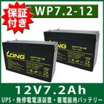 【2個SET】APC Smart-UPS・無停電電源装置・蓄電器用バッテリー[12V7.2Ah]WP7.2-12 Smart-UPS1400RM/Smart-UPS500/SUA500JB/Smart-UPS700