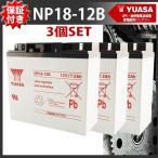 【3個SET】レビューを書いて★送料無料★ UPS・蓄電器用バッテリー小型シール鉛蓄電池[18V12Ah] NP18-12 台湾YUASAバッテリー