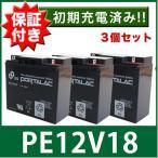 レビューを書いて★送料無料★3個セット【PORTALAC】台湾GSバッテリー UPS・溶接機・電動カート・セニアカー各種 [12V18Ah]