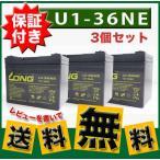 予約3/7頃出荷 レビューを書いて★送料無料★電動カート・セニアカー・溶接機各種 LONGバッテリー U1-36NE (SEB35 12SN35 12SPX33互換品)