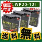レビューを書いて 送料無料  3個セット UPS 溶接機 電動カート セニアカー各種  12V20Ah  WP20-12I バッテリー  デンヨー溶接機