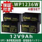 [4個SET] 保証付 Smart-UPS・蓄電器用バッテリー完全密封型鉛蓄電池(12V9Ah) WP1236W APC/ユタカ電機/Smart-UPS1400RM/Smart-UPS1500RM