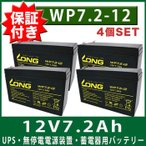 【4個SET】APC Smart-UPS・無停電電源装置・蓄電器用バッテリー[12V7.2Ah]WP7.2-12 Smart-UPS1400RM/Smart-UPS1500RM/Smart-UPS