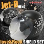 レビューを書いて★送料無料★あすつく ジェットヘルメット フリップアップシールドSET (フラットブラック) DAMMTRAX JET-D LOVE & ROCK for Men