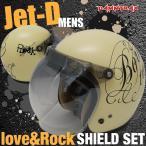 レビューを書いて★送料無料★あすつく ジェットヘルメット フリップアップシールドSET (マット アイボリー) DAMMTRAX JET-D LOVE & ROCK for Men