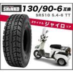 【あすつく対応】130/90-6 互換 SHINKO製 SR510 5.4-6 チューブタイプ  タイヤ ホンダ HONDA 2サイクル ジャイロ リアタイヤ 後輪タイヤ 6インチ