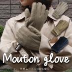 ムートン 手袋 レディース グローブ 全3色 ネイビー キャメル ベージュクロダ製 レディース手袋 レディースグローブ