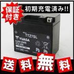 レビューを書くと送料無料/保証付/初期充電済/台湾YUASAバッテリー/台湾ユアサバッテリー/TAIWANユアサ TTZ7SL(YTZ7S互換・充電済)