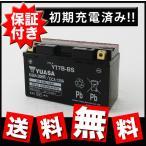 レビューを書くと送料無料/保証付/初期充電済/台湾YUASAバッテリー/台湾ユアサバッテリー/TAIWANユアサ YT7B-BS(GT7B-4互換)