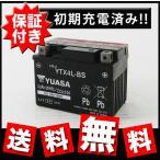 レビューを書くと送料無料/保証付/初期充電済/台湾YUASAバッテリー/台湾ユアサバッテリー/TAIWANユアサ YTX4L-BS