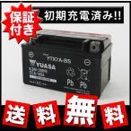 レビューを書くと送料無料/保証付/初期充電済/台湾YUASAバッテリー/台湾ユアサバッテリー YTX7A-BS アドレスV125等に!!