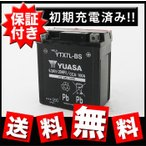 レビューを書いて★送料無料★保証付/初期充電済/台湾YUASAバッテリー/台湾ユアサバッテリーYTX7L-BSジャイロキャノピー
