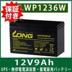 保証付 Smart-UPS・無停電電源装置・蓄電器用バッテリー完全密封型鉛蓄電池(12V9Ah) WP1236W APC/ユタカ電機/BKProUPS/Smart-UPS3000RM