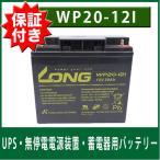 【予約3/7出荷】2個以上のご購入ならレビューを書いて★送料無料★UPS・溶接機・電動カート・セニアカー各種 (12V20Ah) WP20-12I バッテリー