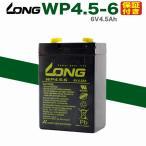 【保証書付き】UPS・緊急照明・子供用 電動自動車用 バッテリー 小型シール 鉛蓄 電池 ( 6V4.5Ah) WP4.5-6