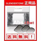 スレンダートーン パッド 正規品 3セット(9枚) スレンダートーン 交換パッド 送料無料