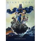 巨神ゴーグ [DVD] 北米版 全26話 収録