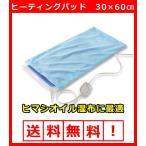 ヒーティングパッド キングサイズ 30×60センチ(温度3段階機能付き)/ひまし油湿布 ホットパッド