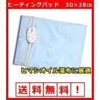 ヒーティングパッド 30 38センチ 温度3段階機能付き ひまし油湿布 ホットパッド