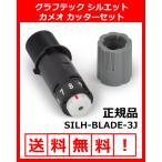 グラフテック シルエットカメオ専用カッターセット SILH-BLADE-3