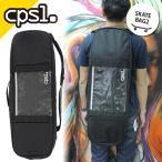 CPSL SKATE BAG2 BLACK カプセル スケートボードバック パッカブル スケートボードケース スケボー ケース スケート バッグ