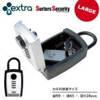 【EXTRA】サーファーズセキュリティ ラージSURFER'S SECURITY BOX LARGEキーボックス セキュリティーBOX サーフィン キーケース