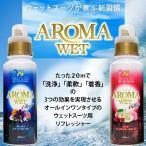 ウェットシャンプー ウエットコンディショナー GELALDO AROMA WET ジェラルド アロマウェット ソフナー 柔軟剤 ウェットリフレッシャー ウェットスーツ洗剤