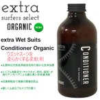 【EXTRA】エクストラ  Wet Suits Conditioner Organic  ウェットスーツコンディショナーオーガニック ウエットスーツ専用柔軟剤 トリプル消臭成分(サトウキビ