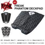 【FREAK】フリークデッキパッド FREAK PHANTOM DECK PAD 3ピース サーフィン/サーフボード/サーフギア