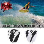 FREAK freak フリーク SamStinnett DECK PAD サムスティネットシグネチャーモデル デッキパッド サーフィン サーファー 送料無料!