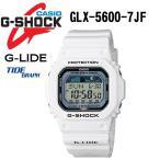 【G-SHOCK】Gショック 腕時計 カシオ CASIO 日本正規品 G-LIDE GLX-5600-7JF ホワイト メンズ/レディース/耐衝撃構造/20気圧防水 サーフィン/タイドグラフ