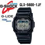 ショッピングShock 【G-SHOCK】Gショック 腕時計 カシオ CASIO 日本正規品 G-LIDE GLX-5600-1JF ブラック メンズ/レディース 耐衝撃構造/20気圧防水 サーフィン/タイドグラフ