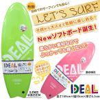 【IDEAL SURF SOFTBOARD】4'11(149cm)アイディールサーフ ソフトボード サーフィン送料無料!(代引き不可)
