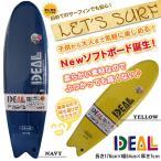 """ソフトボード【IDEAL SURF SOFTBOARD】5'10""""(176cm)アイディールサーフ  ソフトボード スポンジボード サーフィン  送料無料!(代引き不可)"""