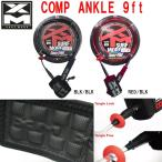 XM リーシュコード TANGLE FREE N2 COMP-9'0 ANKLE 【SURF MORE PRODUCTS】ロングボード用リーシュコード MADE IN USA サーフィン/サーフボード/サーフギア