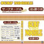 【SURF FOOD】 サーフィンDVD  SURF FOODの新シリーズ SURF NOODLE VOL.3「サーフヌードルvol.3」 小池さん湘南へ行くの巻き  DM便送料無料!