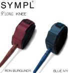 "【SYMPL°】シンプルリーシュコード 9'0""   LONGBOARD LEASHES サーフィン/ロングボード/サーフギア"