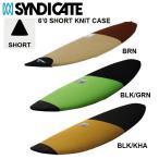 【SYNDICATE】6'0 SHORT BOARD KNIT CASE SHORT シンジケートニットケース ショート 6.0ツートン  サーフィン/ショートボード/サーフボード/サーフギア