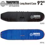 """サーフボードケース TRANSPORTER トランスポーター ボードケース LONGBOARD CASE 9'2"""" ロングボード ハードケース"""