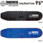 """サーフボードケース TRANSPORTER トランスポーター ボードケース LONGBOARD CASE 9'6"""" ロングボード トランスポーターハードケース"""