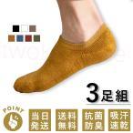 靴下 メンズ くるぶし 暖かい おしゃれ 厚手5足セット レディース ショートソックス 白 黒 おしゃれ 送料無料